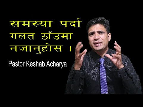 समस्या पर्दा गलत ठाँउमा  नजानुहोस||Do not go to wrong place in trouble time||Keshab Acharya
