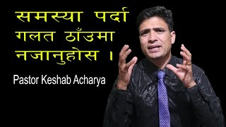 समस्या पर्दा गलत ठाँउमा  नजानुहोस  Do not go to wrong place in trouble time  Keshab Acharya