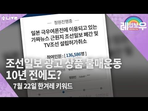 [레인보우 라이브] 조선일보 광고 상품 불매운동, 10년 전에도?