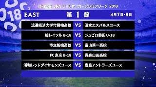 EAST 第1節 ダイジェスト【高円宮杯 JFA U-18サッカープレミアリーグ 2018】