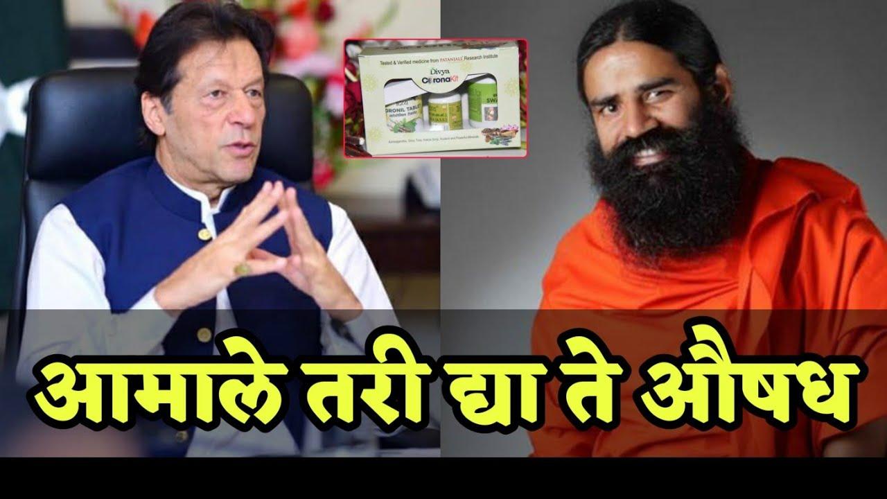 आमाले द्या थे औषध | Imran Khan and Ramdev Baba Funny Marathi Dubbing | MVF Dubbings | Trump Tatya