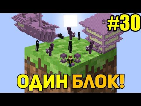 Майнкрафт Скайблок, но у Меня Только ОДИН БЛОК #30 - Minecraft Skyblock, But You Only Get ONE BLOCK