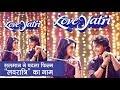 "Salman Khan Ne Badla ""Loveratri"" Ka Naam Jane Wajahein | Loveyatri | Aayush Sharma"