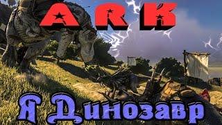 ARK - Я Хуже Динозавров