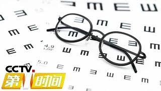 《第一时间》 20190630 1/2| CCTV财经