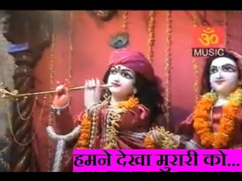 हमने देखा मुरारी को | Humne Dekha Murari Ko | Manish tiwari | Krishna bhajan | Om Music