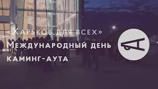 «Харьков для всех». Международный день каминг-аута