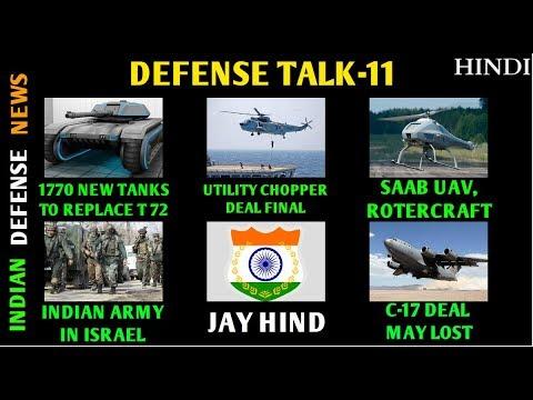Indian Defence News,Defense talk,indian future tank,saab gripen india,c17 globemaster india in hindi