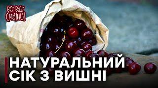видео Как сделать вишневый сок?