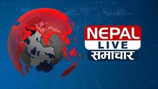 नेपाल लाइभ समाचार २०७५-०८-२३ | Nepal live News, December 9 -2018
