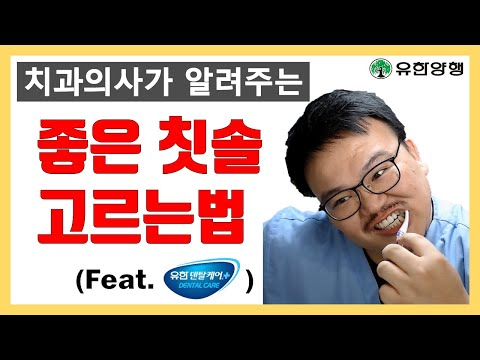 치과의사가 알려주는 좋은 칫솔 고르는 법. (Feat. 유한덴탈케어 칫솔 리뷰)