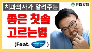 치과의사가 알려주는 좋은 칫솔 고르는 법. (Feat.…
