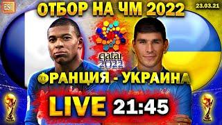 Франция 1 1 Украина Ничья равна ПОБЕДЕ Отбор на ЧМ 2022 СТРИМ