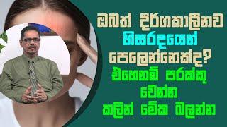 ඔබත් දීර්ගකාලීනව හිසරදයෙන් පෙලෙන්නෙක්ද?  | Piyum Vila | 24 - 03 - 2021 | SiyathaTV Thumbnail