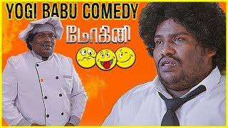 Mohini - Yogi Babu Super Comedy scenes