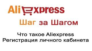 видео Что такое Aliexpress.com | Покупки на Алиэкспресс