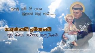 Gambar cover Paduwa Nagaraye - Nelu Adhikari පාදුවා නගරයේ - නෙලු අධිකාරි (st. anthony's sinhala hymn)