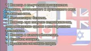 видео Юридические услуги Днепр