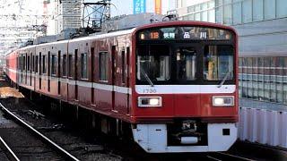 京急電鉄 1500形先頭車1730編成+新1000形 京急川崎駅