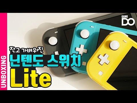 작고 가볍고 예쁘다, 닌텐도 스위치 라이트 개봉기 / Nintendo Switch Lite [DO UNBOXING]