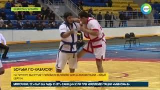 Борьба по-казахски: в Алматы схлестнулись 250 силачей - МИР24