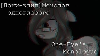 [Пони-клип]Монолог одноглазого/One-Eye's Monologue