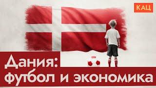 Образование и футбол в Дании. Успех на ЕВРО-2020 неслучаен / @Максим Кац