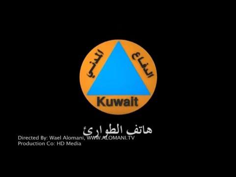 Emergency Phone Lines Civil Defense Kuwait 2009 الدفاع المدني هاتف الطوارىء