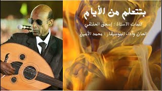 محمد الامين - بتتعلم من الأيام 🇸🇩
