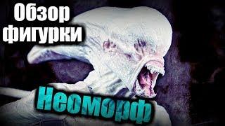 обзор фигурки - Неоморф (Neca)