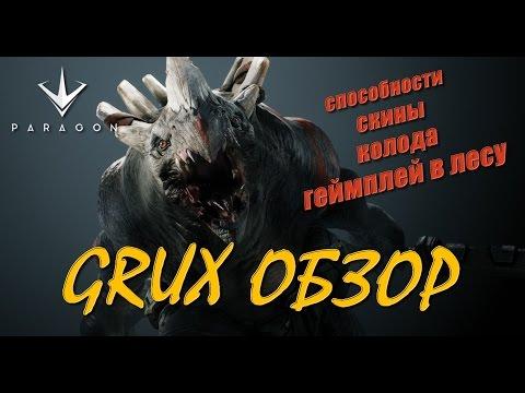 видео: paragon - grux ОБЗОР ГЕРОЯ! Играем за лесника. Смотрим скилы скины колода.
