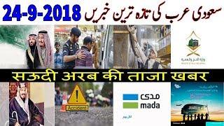 Saudi Arabia Latest News Today Urdu Hindi | 24-9-2018 | Hindi News Today | Saudi Urdu News AUN