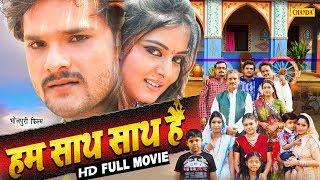 हम साथ साथ है | Khesari Lal Yadav, Anjana Singh | Bhojpuri Full Movie 2019