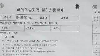 하쌤의일식조리기능사 생방송(김초밥 20190119)