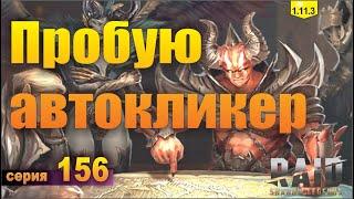 пробую автокликер для десктопной версии и suggestion. Raid shadow legends, let's play 156