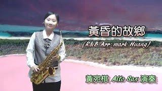 黃昏的故鄉(R&B)_黃宛棋 Alto Sax 演奏