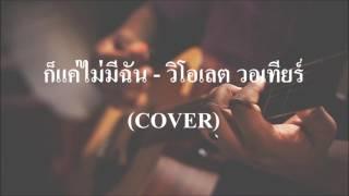 ก็แค่ไม่มีฉัน - วิโอเลต วอเทียร์ Cover by เนกึนซอก