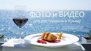 Фото и видеосъемка для ресторанов и кафе в Крыму(Фотограф в Крыму - Белоплотова Оксана: фото и видео съемка для ресторанов, дизайн и изготовление фотоменю,..., 2014-09-27T20:32:01.000Z)
