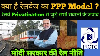 What is PPP Model Of Modi Gov in Indian Railways | What is Railway Privatisation