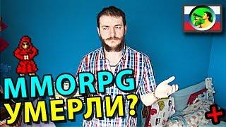 Почему MMORPG жанр ДЕГРАДИРУЕТ? @ Игроглаз и онлайн игры