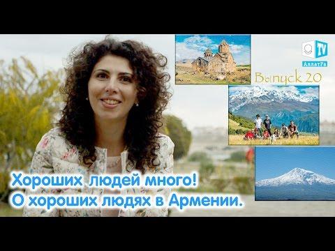 Хорошие люди в Армении! Хороших людей много. Выпуск 20. АллатРа ТВ