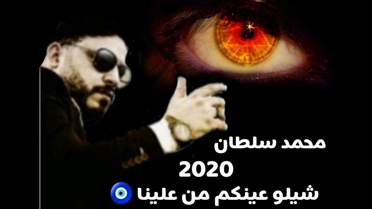 جديد 2020 محمد سلطان أغنية شيلو عينكم من علينا جامده اوي