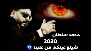 جديد 2020 محمد سلطان أغنية شيلو عينكم من علينا جامده اوي Mohamed Sultan
