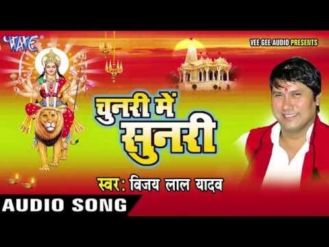 चुनरी में सुनरी लागेलु | Chunari Me Sunari | Vijay Lal Yadav | Bhojpuri Devi Geet 2016