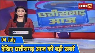 छत्तीसगढ़ आज | छत्तीसगढ़ आज की बड़ी खबरें | CG Latest News Today | 04 July 2020
