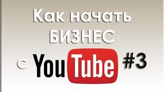 Как начать бизнес с YouTube? Контент. Экономим бюджет. Урок 3