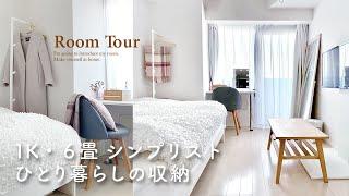 【ルームツアー】シンプリスト女子の6畳をスッキリ収納◎一人暮らし 1K ナチュラル部屋 IKEA・無印良品 japanese room tour