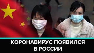 коронавирус появился в России - Москва 24