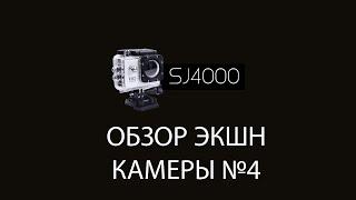 Плюсы и минусы sj4000 (Обзор экшн камеры №4)