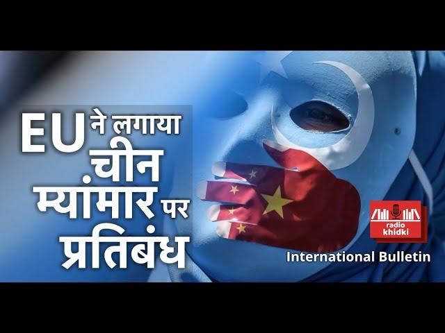EU ने लगाया चीन और म्यांमार पर प्रतिबंध